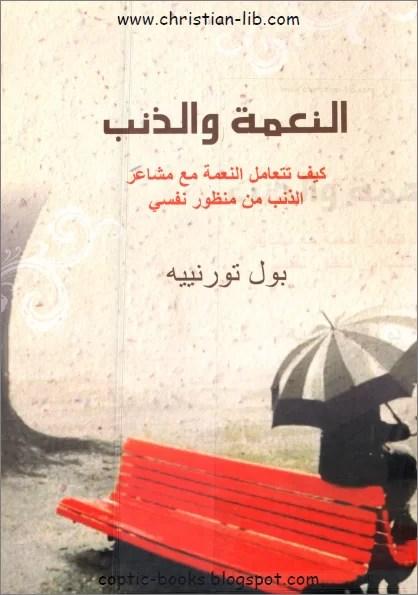 كتاب النعمة والذنب