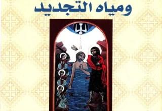 سر المعمودية و مياه التجديد - مطبوعات كنيسة مارجرجس سبورتنج بالاسكندرية