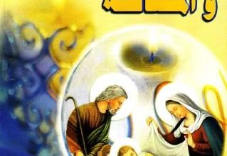 كتاب الميلاد و المصالحة - الانبا موسى الاسقف العام