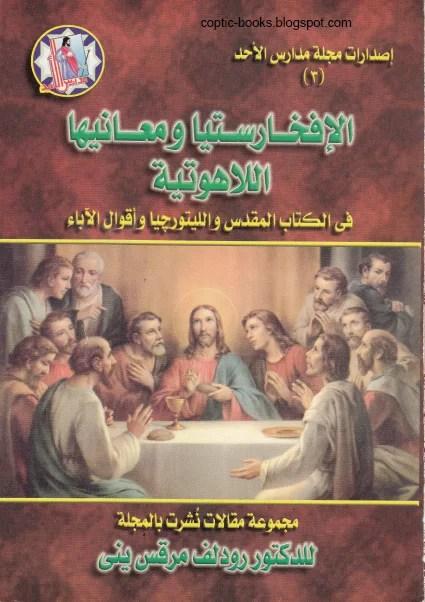 كتاب الافخارستيا و معانيها اللاهوتية
