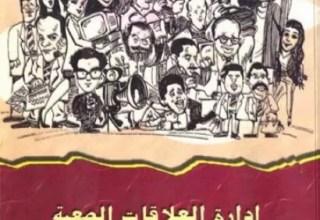 كتاب ادارة العلاقات الصعبة - بقلم ليز باروت