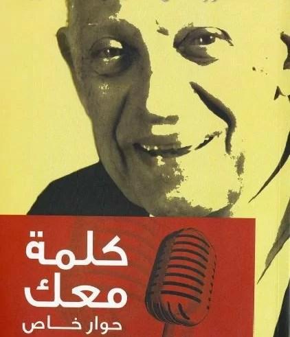 كتاب كلمة معك حوار خاص مع الدكتور القس منيس عبد النور