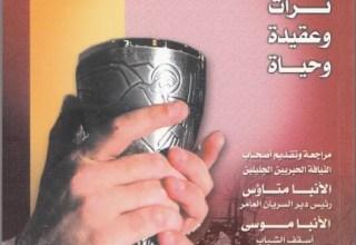 كتاب ارثوذكسيتي تراث و عقيدة و حياة - تاليف القمص متى مرجان