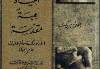 كتاب الحياة هبة مقدسة - الارثوذكسية و اخلاقيات علم الحياة - جون بريك