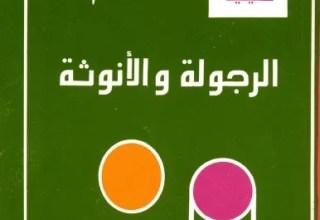 كتاب الرجولة و الانوثة - دكتور عادل حليم