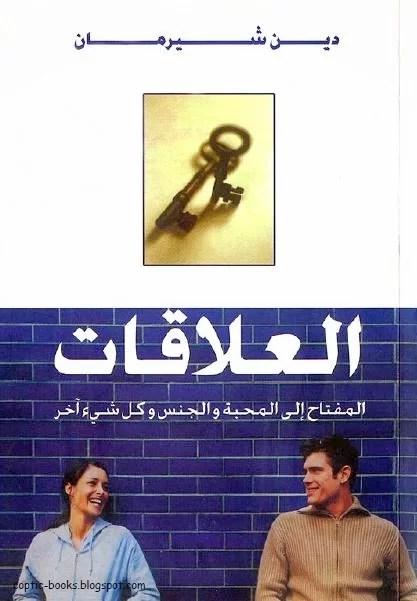 كتاب العلاقات المفتاح الي المحبة و الجنس و كل شيئ اخر