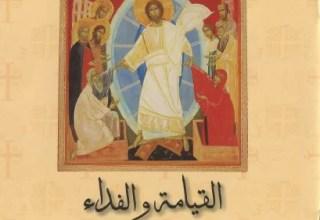 كتاب القيامة و الفداء في المفهوم الارثوذكسي - تاملات في قيامة المسيح - الاب متى المسكين