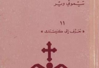 كتاب الكنيسة الارثوذكسية ايمان و عقيدة - الكاتب تيموثي وير - سلسلة تعرف الي كنيستك