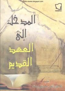 المدخل الي العهد القديم القس صموئيل يوسف