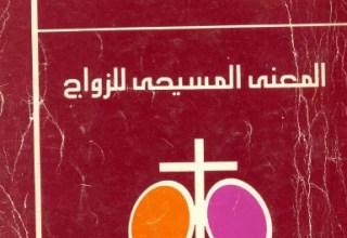 كتاب : المعنى المسيحي للزواج - تاليف دكتور عادل حليم
