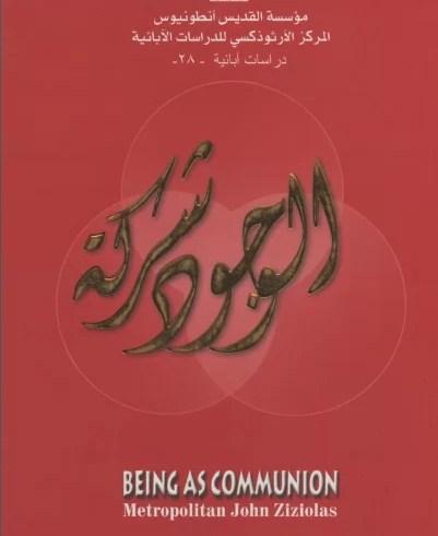 كتاب الوجود شركة تاليف المطران يوحنا زيزيولاس