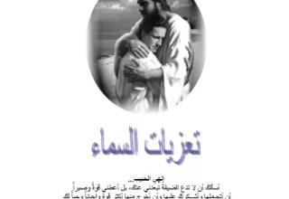 كتاب تعزيات السماء - ابونا داود لمعي - د ليليان الفي