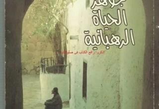 كتاب جوهر الحياة الرهبانية - اعداد راهب من برية شيهيت