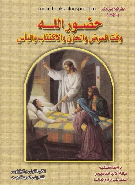 كتاب  حضور الله وقت المرض