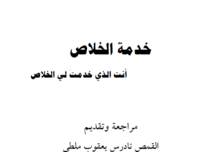 كتاب خدمه الخلاص- القس مرقس داود - كنيسة مارجرجس بسبورتنج بالاسكندرية