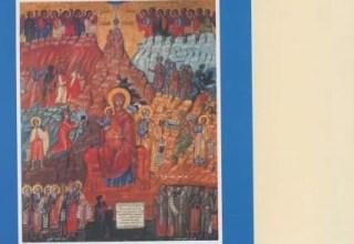 كتاب سر التجسد - سلسلة ايماننا في الكلمة و الايقونة - الارشمندريت سلوان موسى