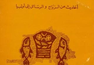 كتاب في الكهنوت و احاديث عن الزواج و الرسائل الي اولمبيا - يوحنا ذهبي الفم