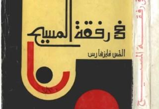 كتاب في رفقة المسيح - القس فايز فارس