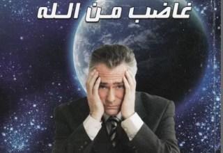 كتاب يوميات غاضب من الله - د اماني البرت