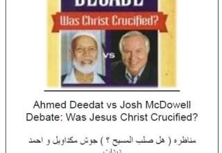 مناظره ( هل صلب المسيح ؟ ) جوش مكداويل و احمد ديدات - Ahmed Deedat vs Josh McDowell Debate Was Jesus Christ Crucified