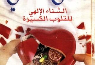 كتاب اعماق نفسي - الشفاء الالهي للقلوب الكسيرة - د بروس - ترجمه د اوسم وصفي