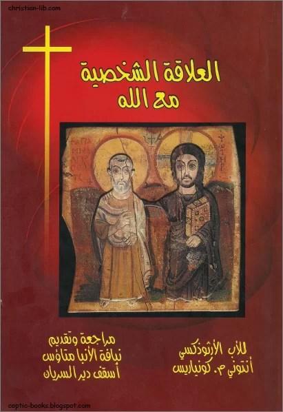 كتاب العلاقة الشخصية مع الله