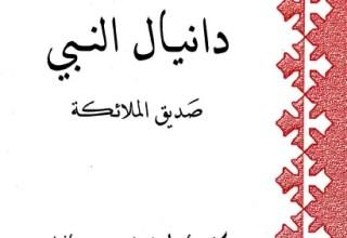 كتاب دانيال النبي صديق الملائكه - كنيسه مارجرجس سبورتنج - ابونا بيشوي كامل