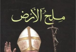 كتاب ملح الارض - البابا بندكتوس السادس عشر ( الكاردينال جوزيف راتسينجر) - سلسلة الفكر المسيحي بين الامس و اليوم