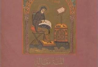 كتاب المئة مقالة في الايمان الارثوذكسي للقديس يوحنا الدمشقي - سلسلة الفكر المسيحي بين الامس و اليوم
