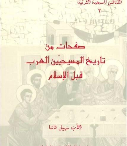 كتاب صفحات من تاريخ المسيحيين العرب فبل الاسلام - الاب سهيل قاشا - سلسلة الكنائس المسيحية الشرقية