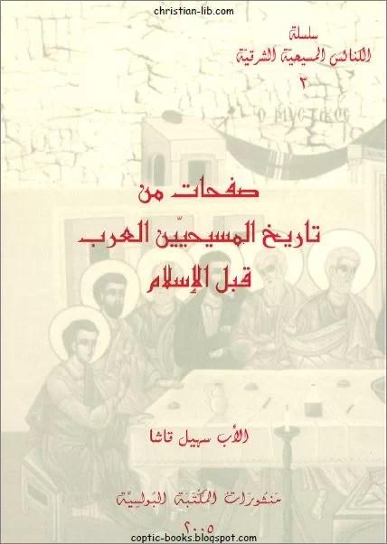 كتاب صفحات من تاريخ المسيحيين العرب قبل الاسلام