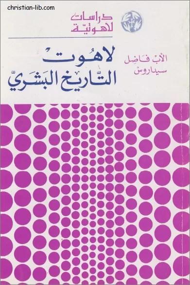 كتاب لاهوت التاريخ البشري - الاب فاضل سيداروس