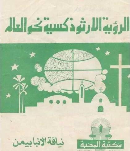 كتاب الرؤية الارثوذكسية نحو العالم_نيافة الانبا بيمن