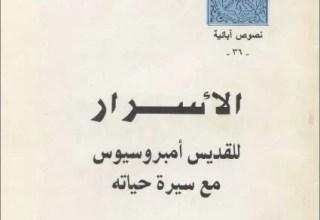 كتاب الاسرار للقديس امبروسيوس مع سيرة حياته- ترجمة بيت التكريس