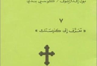 كتاب العائلة كنيسة - بول افدوكيموف و كوستي بندلي