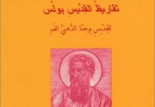 كتاب تقاريظ القديس بولس - للقديس يوحنا ذهبي الفم - سلسلة اقدم النصوص المسيحية