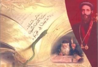 كتاب البينات الواقية و البراهين الثاقبة - من تراث العلامة المتنيح الاسقف ايسوورس رئيس دير البرموس