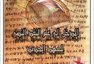 كتاب المدخل الي علم النقد النصي للعهد الجديد - فادي اليكساندر