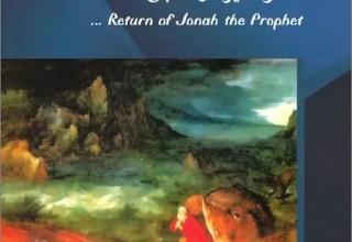 كتاب عودة يونان النبي اعداد القس انطونيوس ميخائيل - return of jonah the prophet