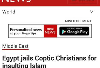 صحف العالم كله تتحدث عن الحكم بحبس اربعة فتيان اقباط بتهمة ازدراء الاسلام