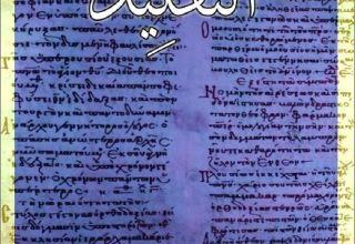 بحث بعنوان التقليد دراسة للتعليم الابائي عن التقليد في الكنيسة الارثوذكسية - بقلم جون ادوارد