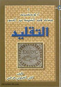 كتاب التقليد نبضات قلب الكنيسة عبر العصور - سلسلة ارثوذكسيات - تاليف القس انجيلوس جرجس
