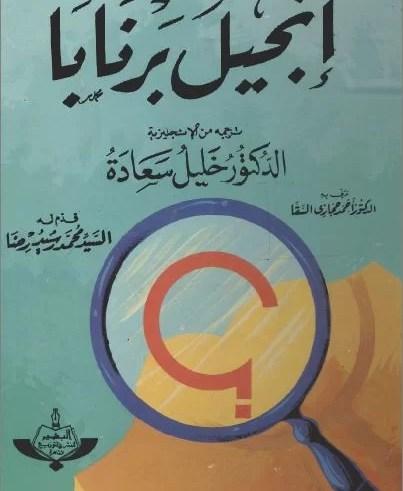 كتاب انجيل برنابا - ترجمة من الانجليزية الدكتور خليل سعادة