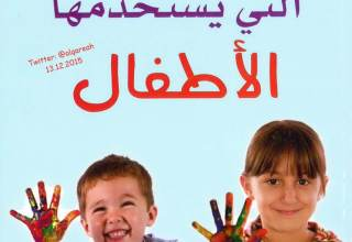 كتاب لغات الحب الخمس التي يستخدمها الاطفال - جاري تشابمان و روس كامبل