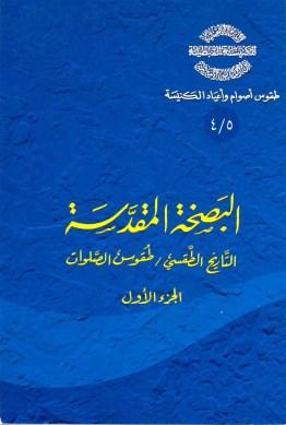 تحميل كتاب البصخة المقدسة التاريخ الطقسي طقوس الصلوات - الجزء الأول -الاب أثناسيوس المقاري