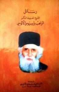 غلاف كتاب رسائل الراهب باييسيوس الاثوسي