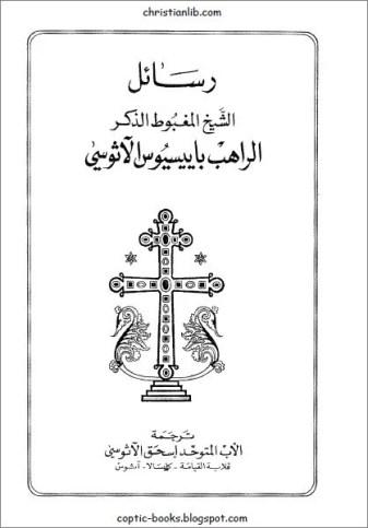 رسائل الراهب باييسيوس الاثوسي
