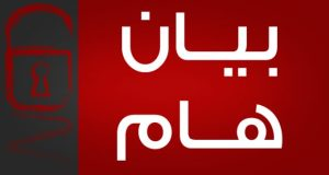 بيان حازم صادر عن دير البراموس بخصوص مؤسسة مدرسة الاسكندرية و ابونا سيرافيم البراموسي