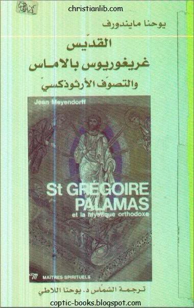 كتاب القديس غريغوريوس بالاماس و التصوف الارثوذكسي