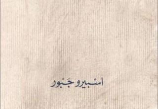 كتاب الروحانيون الحقيقيون - الشماس اللاهوتي اسبيرو جبور